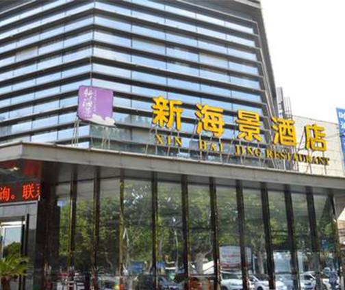 武汉新海景酒店
